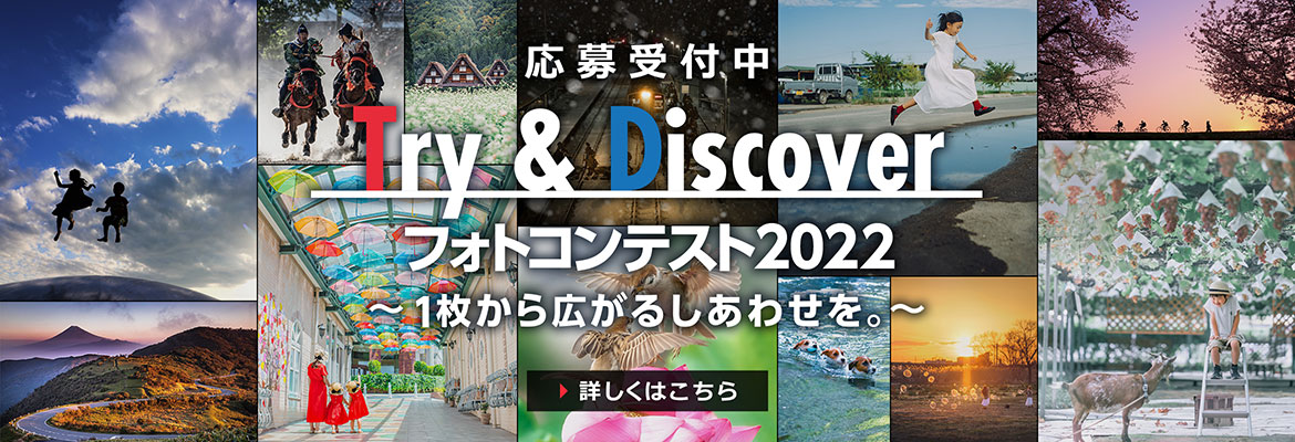 Try&Discover PHOTOCONTEST 詳しくはこちら